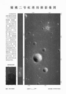 Chang 3 lunar landing site