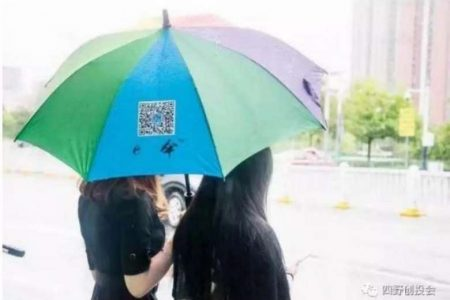 Sharing E Umbrella makes its debut in 11 Chinese cities. Photo credit: Shenzen Siye Apparel Co.